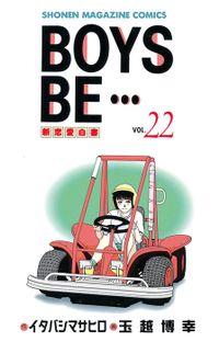 BOYS BE・・・(22)