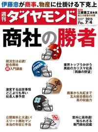 週刊ダイヤモンド 15年7月4日号