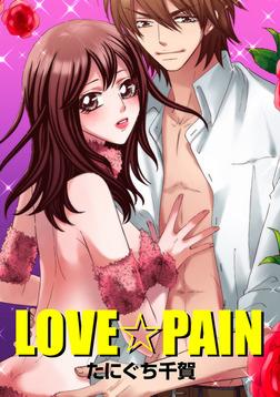 LOVE☆PAIN-電子書籍