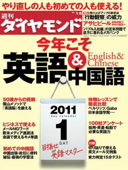週刊ダイヤモンド 11年1月8日号-電子書籍