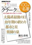 NHK 100分 de 名著 『アーサー・C・クラーク スペシャル』2020年3月