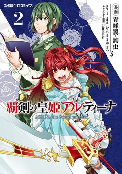 覇剣の皇姫アルティーナ(2)-電子書籍