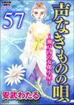 声なきものの唄~瀬戸内の女郎小屋~(分冊版) 【第57話】