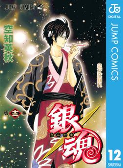 銀魂 モノクロ版 12-電子書籍