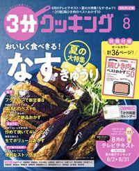 【日本テレビ】3分クッキング 2021年8月号