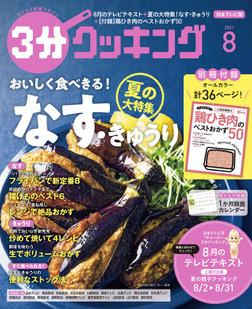 【日本テレビ】3分クッキング 2021年8月号-電子書籍