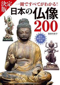 決定版 日本の仏像200 一冊ですべてがわかる!-電子書籍