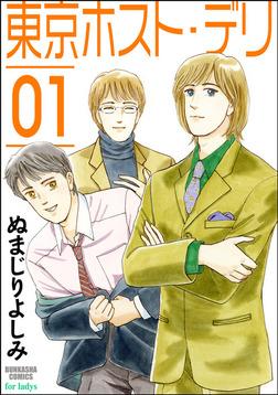 東京ホスト・デリ01-電子書籍