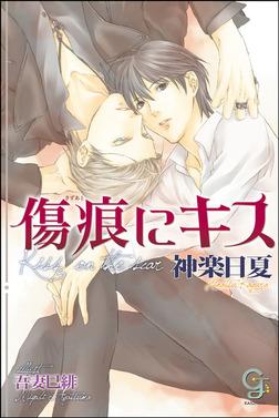 傷痕にキス-電子書籍