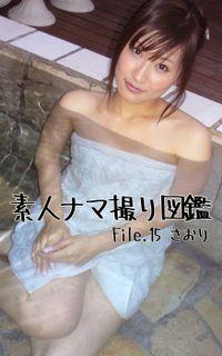 素人ナマ撮り図鑑 File.15 さおり