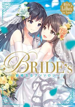 White Lilies in Love BRIDE's 新婚百合アンソロジー-電子書籍