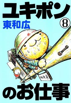 ユキポンのお仕事(8)-電子書籍