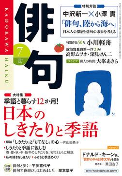 俳句 26年7月号-電子書籍