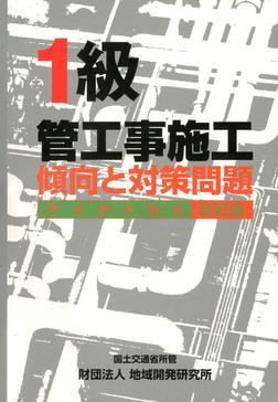 1級管工事施工 傾向と対策問題 [改訂版]-電子書籍