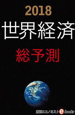 2018世界経済総予測-電子書籍