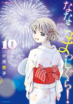 ななこまっしぐら (10)-電子書籍
