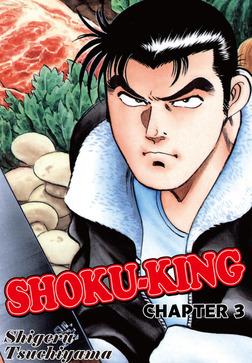 SHOKU-KING, Chapter 3-電子書籍