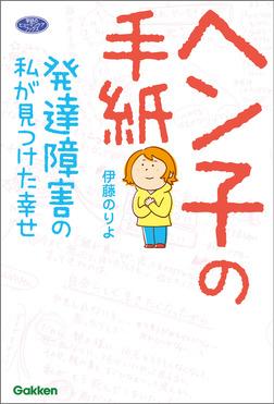 ヘン子の手紙 発達障害の私が見つけた幸せ-電子書籍