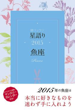 鏡リュウジ 星語り2015 魚座-電子書籍