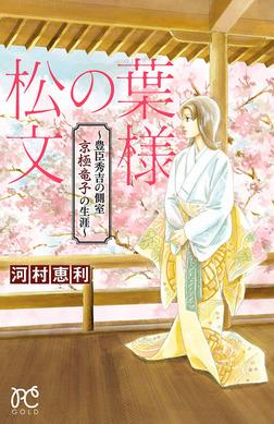 松の葉文様 ~豊臣秀吉の側室 京極竜子の生涯~-電子書籍
