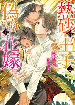 熱砂の王子と偽りの花嫁【イラスト入り】-電子書籍