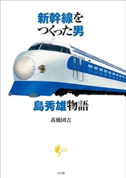 新幹線をつくった男 島秀雄物語-電子書籍