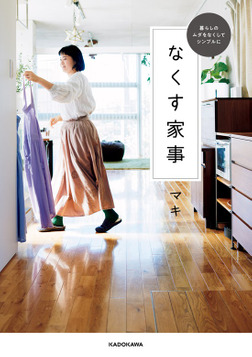 暮らしのムダをなくしてシンプルに なくす家事-電子書籍