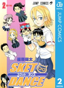 SKET DANCE モノクロ版 2-電子書籍