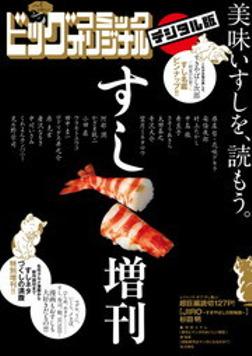 ビッグオリジナル すし増刊-電子書籍