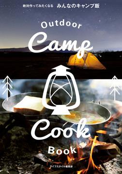 絶対作ってみたくなる みんなのキャンプ飯-電子書籍