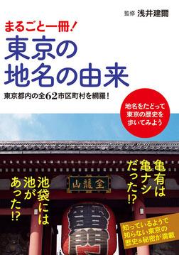まるごと一冊!東京の地名の由来-電子書籍