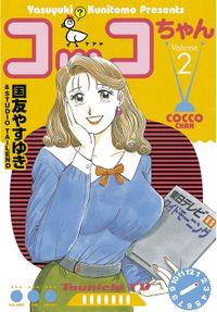 コッコちゃん(2)