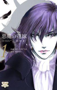 【期間限定 無料お試し版】悪魔の花嫁 最終章 1