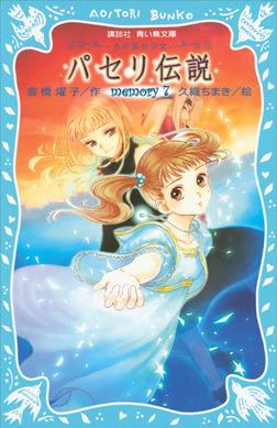 パセリ伝説 水の国の少女 memory 7-電子書籍