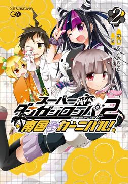 スーパーダンガンロンパ2 南国ぜつぼうカーニバル! 2巻-電子書籍