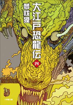 大江戸恐龍伝 四-電子書籍