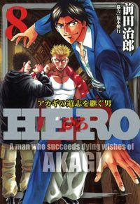 HERO―アカギの遺志を継ぐ男―8