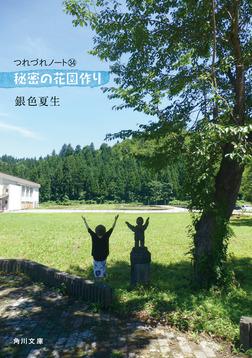秘密の花園作り つれづれノート(34)-電子書籍