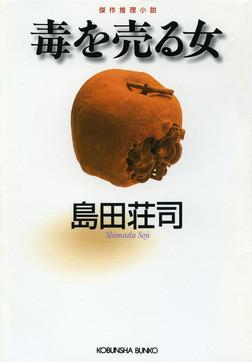 毒を売る女-電子書籍