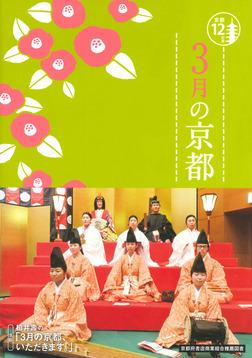 3月の京都-電子書籍