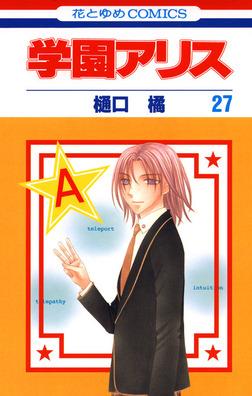 学園アリス 27巻-電子書籍