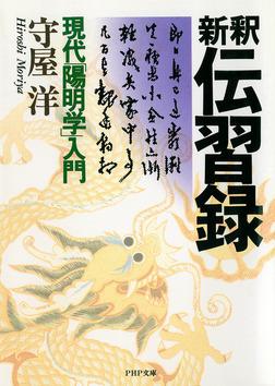 新釈 伝習録 現代「陽明学」入門-電子書籍