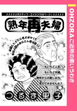 熟年再夫婦 【単話売】-電子書籍