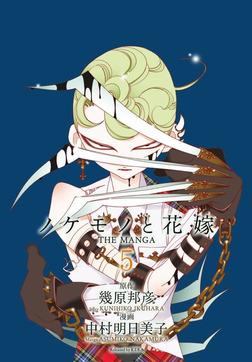 ノケモノと花嫁 THE MANGA (5) 【通常版】-電子書籍