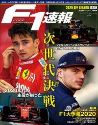 F1速報 2020 オフシーズン情報号