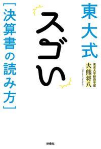 東大式 スゴい[決算書の読み方](SPA!BOOKS)