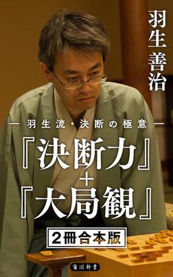 羽生流・決断の極意 『決断力』+『大局観』【2冊 合本版】-電子書籍
