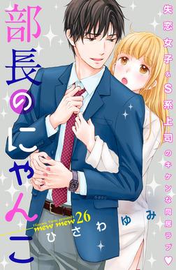 部長のにゃんこ 分冊版(26)-電子書籍