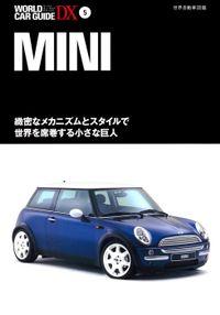 ミニ(ワールドカーガイドDX)