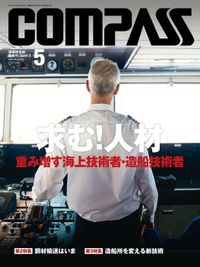 海事総合誌COMPASS2015年5月号 求む! 人材 重み増す海上技術者・造船技術者